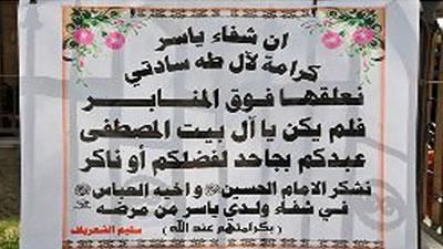 صورة مواطن قطيفي يقدم الشكر بطريقته الخاصة للامام الحسين عليه السلام