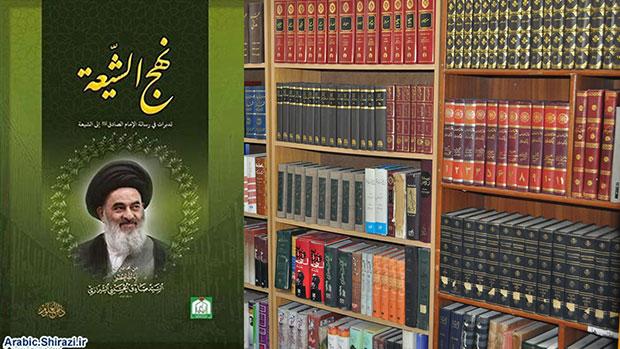 Photo of كتاب نهج الشيعة للمرجع الشيرازي تدبرات في رسالة الامام الصادق عليه السلام