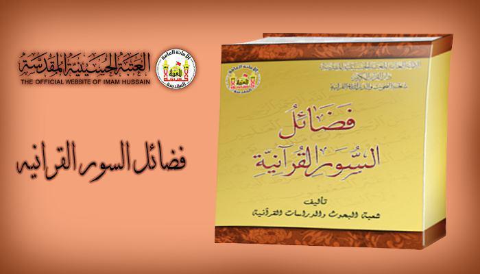 "Photo of ""فضائل السور القرآنية"" نهل معرفي جديد لإشاعة الثقافة القرآنية"