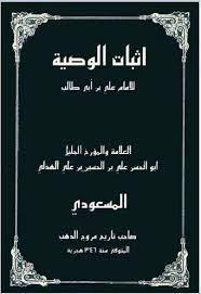 Photo of ملخص كتاب اثبات الوصية للامام علي بن ابي طالب عليه السلام لمؤلفه ابي الحسن المسعودي