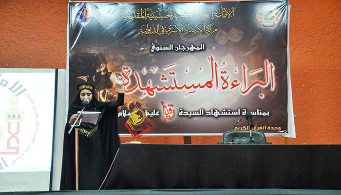 صورة العتبة الحسينية تقيم مهرجان البراءة المستشهدة بمناسبة استشهاد السيدة رقية عليها السلام