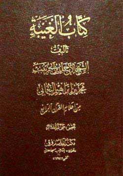 صورة ملخص كتاب الغيبة للنعماني