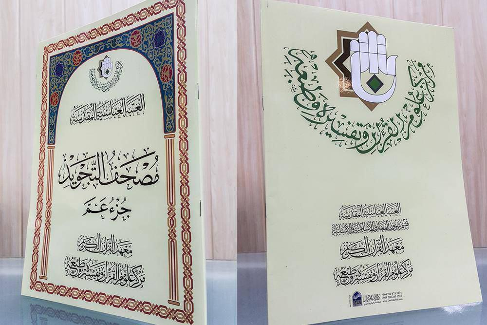 صورة مركزُ علوم القرآن وتفسيره وطبعه يشرع بطباعة المُصحف المجوَّد ويُصدر الجزء الأوّل منه
