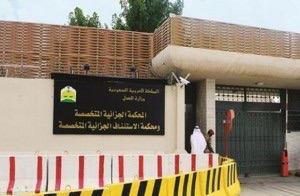 صورة السجن 4 سنوات لمواطن سعودي شارك في تظاهرات القطيف