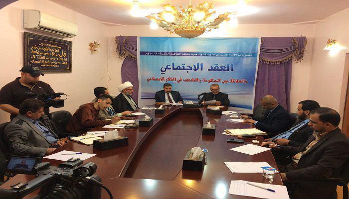 صورة مركز الامام الشيرازي يناقش العقد الاجتماعي والعلاقة بين الحكومة والشعب في الفكر الاسلامي
