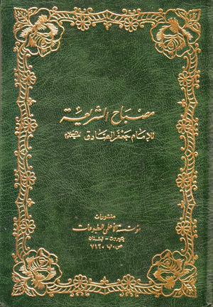 صورة عرض لكتاب مصباح الشريعة