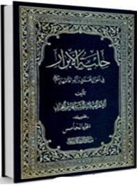 صورة كتاب حلية الأبرار في أحوال محمد وآله الأبرار عليهم السلام