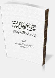 صورة تعريف كتاب تاج المواليد في باب حياة اهل البيت سلام الله عليهم