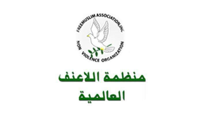 صورة اللاعنف العالمية تدين الاعمال الارهابية التي تستهدف المجتمع الليبي