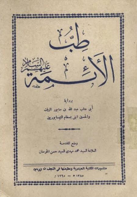 صورة تعريف كتاب طب الأئمة عليهم السلام