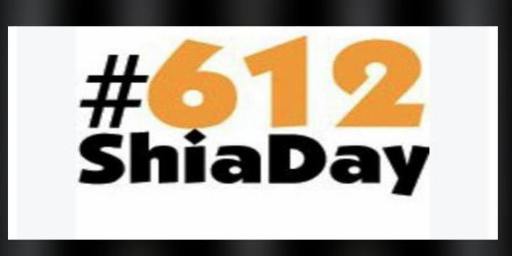 صورة 12 من حزيران: الاحتفال باليوم العالمي للشيعة