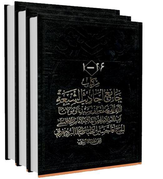 صورة تعريف بكتاب جامع احاديث الشيعة للمحقق الكبير اسماعيل المعزّي الملايري