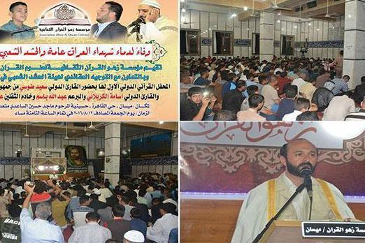 صورة محفل قرآني في محافظة ميسان العراقية لدعم الحشد الشعبي