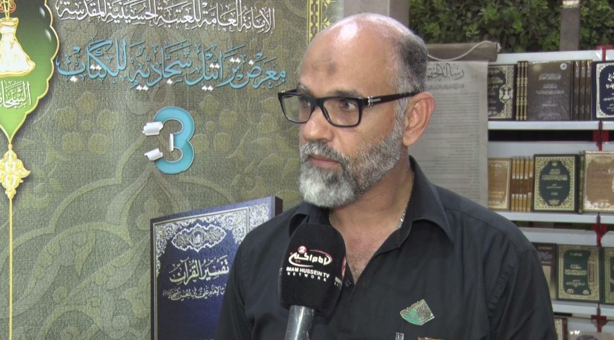 صورة مشاركة 44 دار نشر عربية واجنبية في معرض تراتيل سجادية في مدينة كربلاء المقدسة