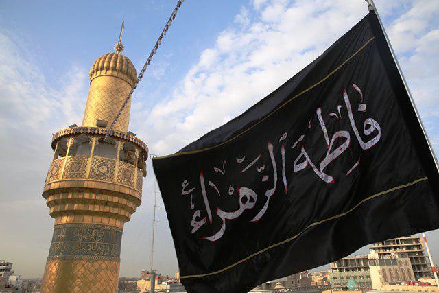 صورة العالم يتشح بالسواد ويحي ذكرى استشهاد فاطمة الزهراء عليها السلام