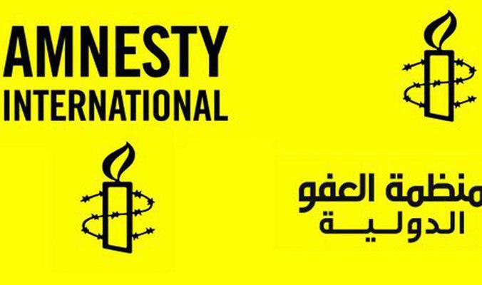 صورة العفو الدولية تدين مصادقة ملك البحرين على قانون محاكمة المدنيين عسكريا وتصفه بالكارثة