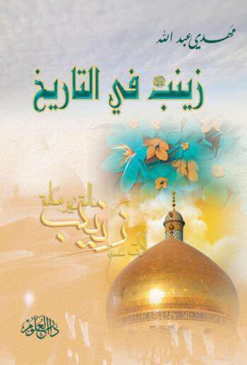 صورة دار العلوم في بيروت تصدر كتاب زينب عليها السلام في التاريخ للمؤلف مهدي عبد الله