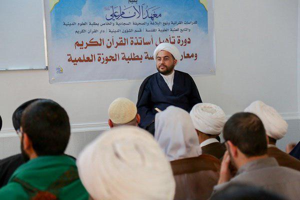 صورة معهد الإمام علي عليه السلام للدراسات القرآنية يواصل دوراته لتأهيل أساتذة القرآن