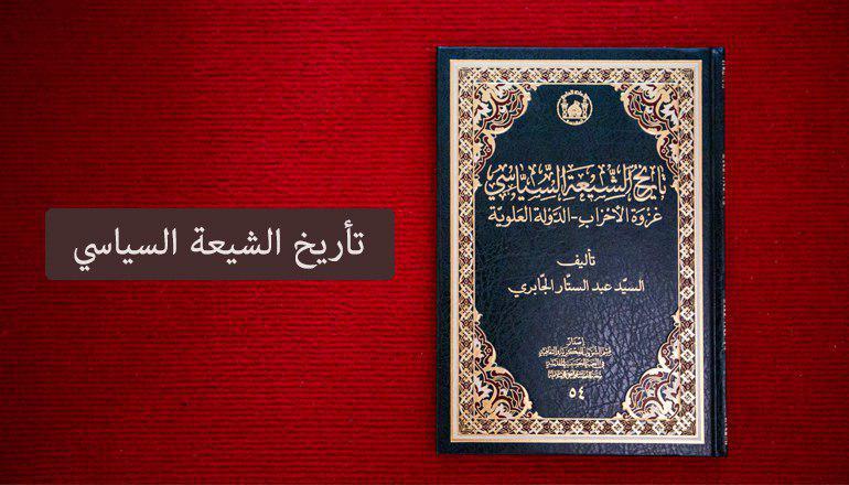 صورة كتاب يسلط الضوء على تاريخ الشيعة السياسي وتحديات الدولة العلوية تصدره العتبة الحسينية