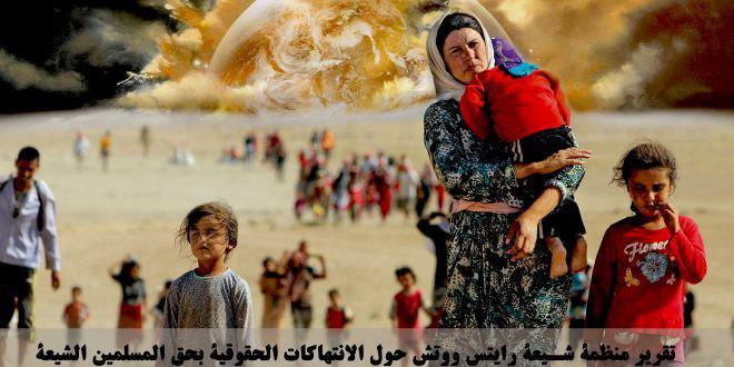 صورة شيعة رايتس ووتش تصدر تقريرها لشهر أيلول حول الانتهاكات الحقوقية بحق المسلمين الشيعة