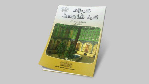 Photo of العتبة الحسينية المقدسة تصدر كتاب كربلاء كما شاهدت يحكي تراث المدينة