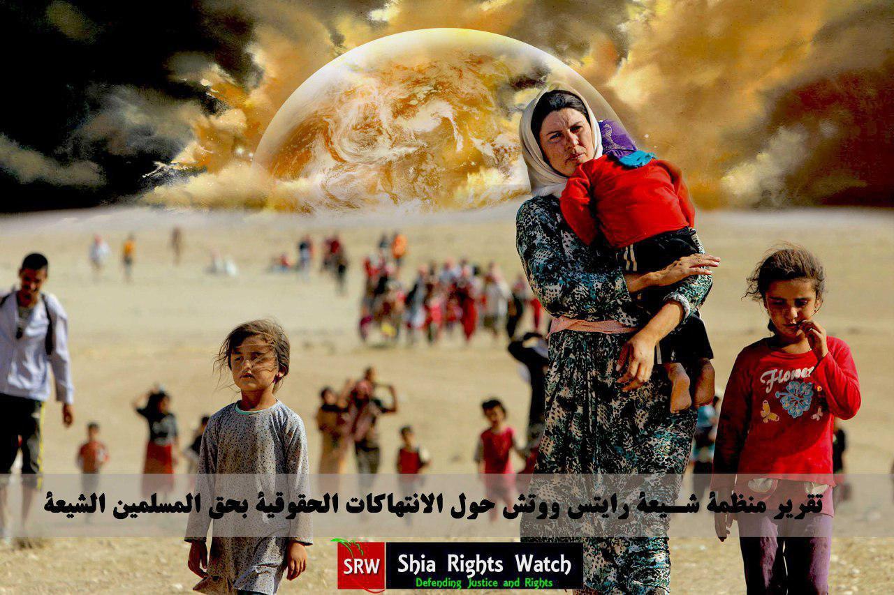 صورة شيعة رايتس ووتش تصدر تقريرها الشهري حول الانتهاكات الحقوقية بحق الشيعة