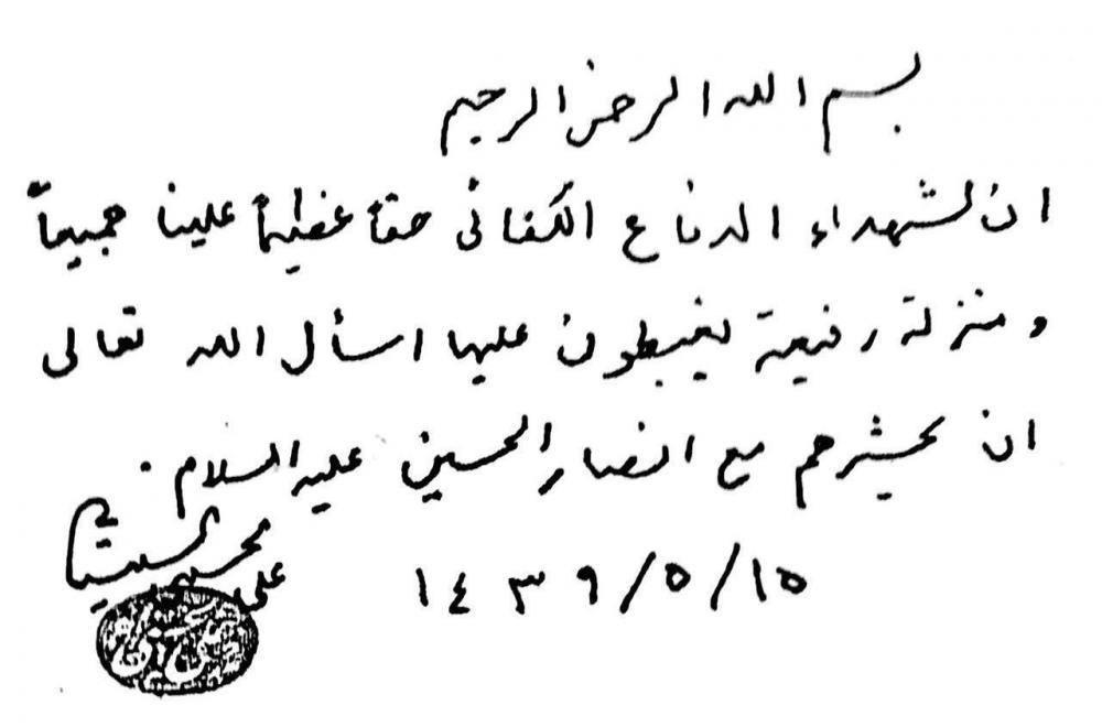 صورة المرجع السيستاني يخص بوثيقة بخط يده شهداء الفتوى بتكريمٍ خاص