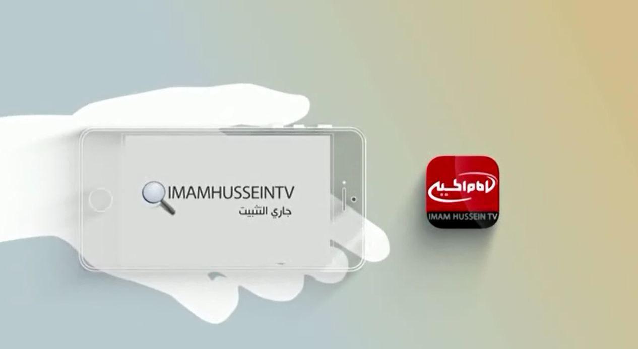 Photo of انطلاق تطبیق مجموعة الامام الحسین علیه السلام الاعلامیة بالاندروید والآیفون