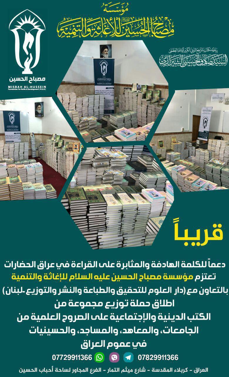 صورة مؤسسة مصباح الحسين تعتزم اطلاق حملة لتوزيع الكتب على الجامعات والمساجد في عموم العراق