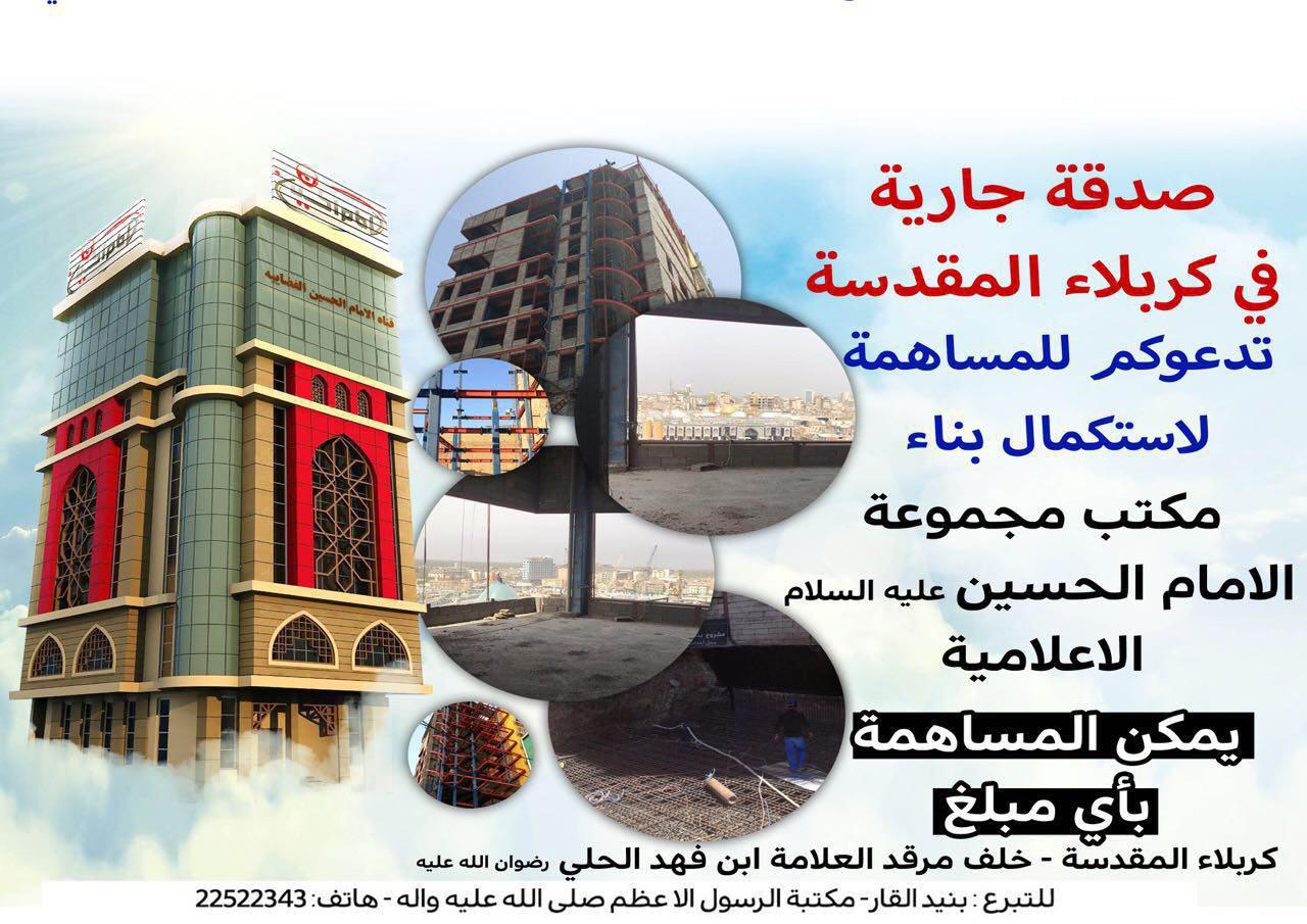 صورة دعوات للمساهمة في استكمال مكتب مجموعة الامام الحسين الاعلامية في كربلاء المقدسة