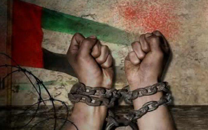 صورة مطالبات دولية من داخل الأمم المتحدة للإمارات بإطلاق سراح سجينات تعرضن للعنف