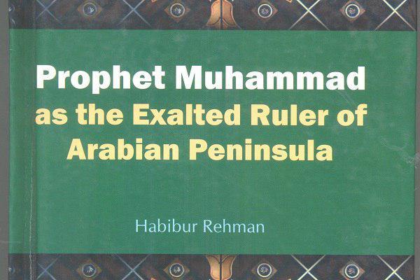 صورة إصدار کتاب حول نبي الإسلام صلى الله عليه واله في الهند