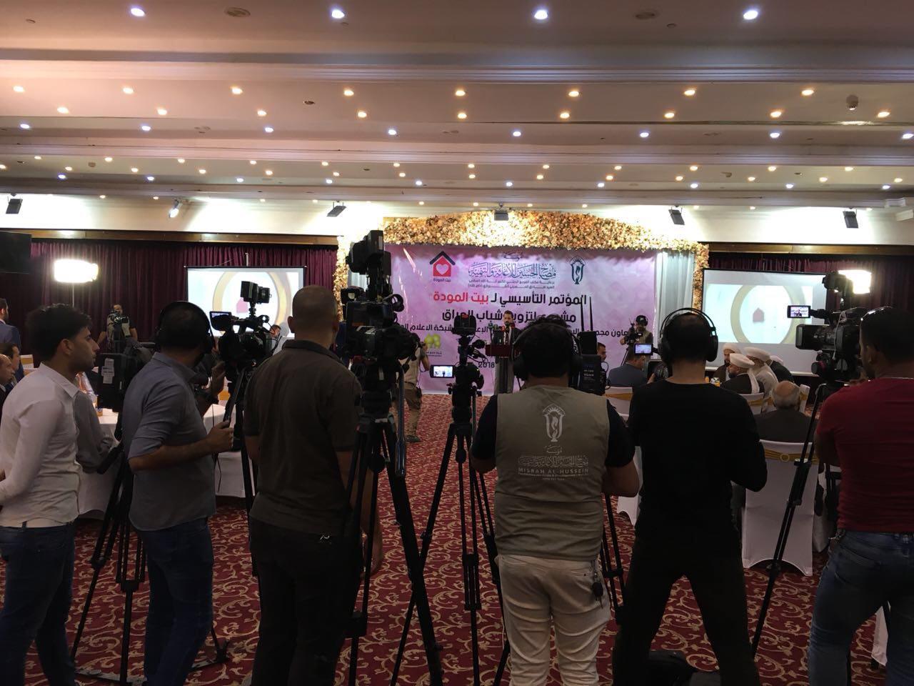 صورة انطلاق فعاليات المؤتمر التأسيسي لاضحم مشروع لتزويج شباب العراق في بغداد (صور)