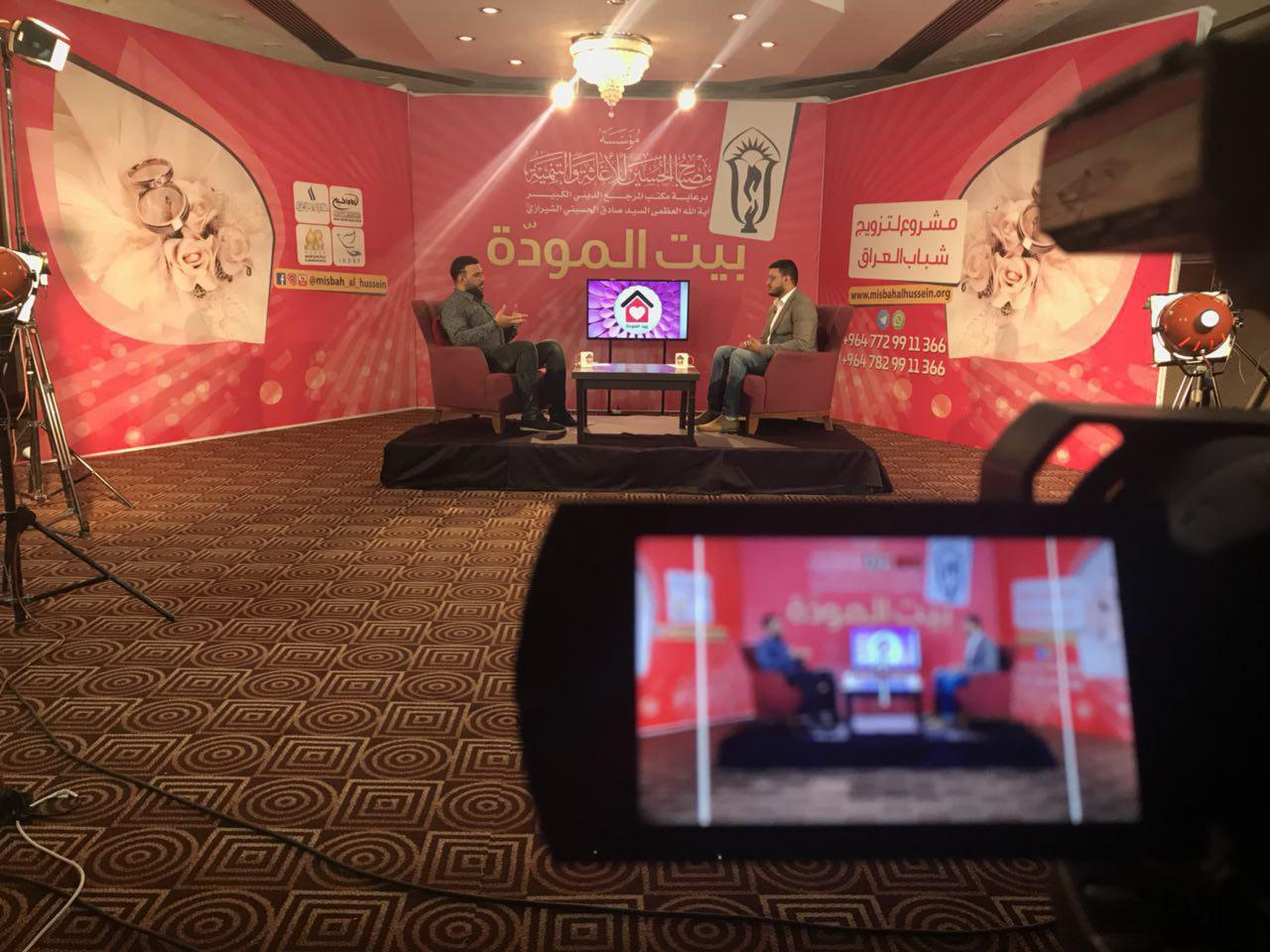 صورة الاعلان عن تسجيل الحلقة الثالثة من برنامج مشروع بيت المودة لتزويج شباب العراق