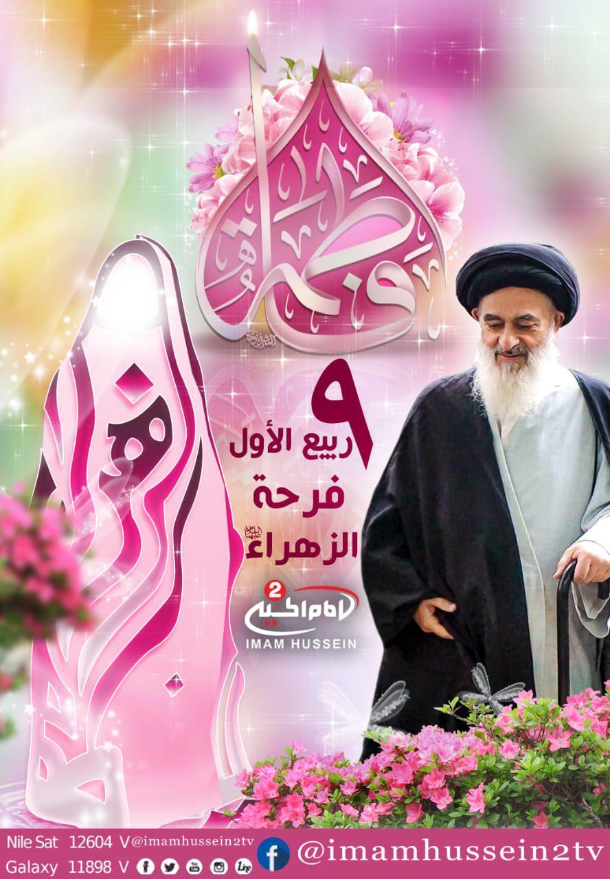 صورة المرجع الشيرازي يبارك للمسلمين جميعا عيد التاسع من ربيع الاول