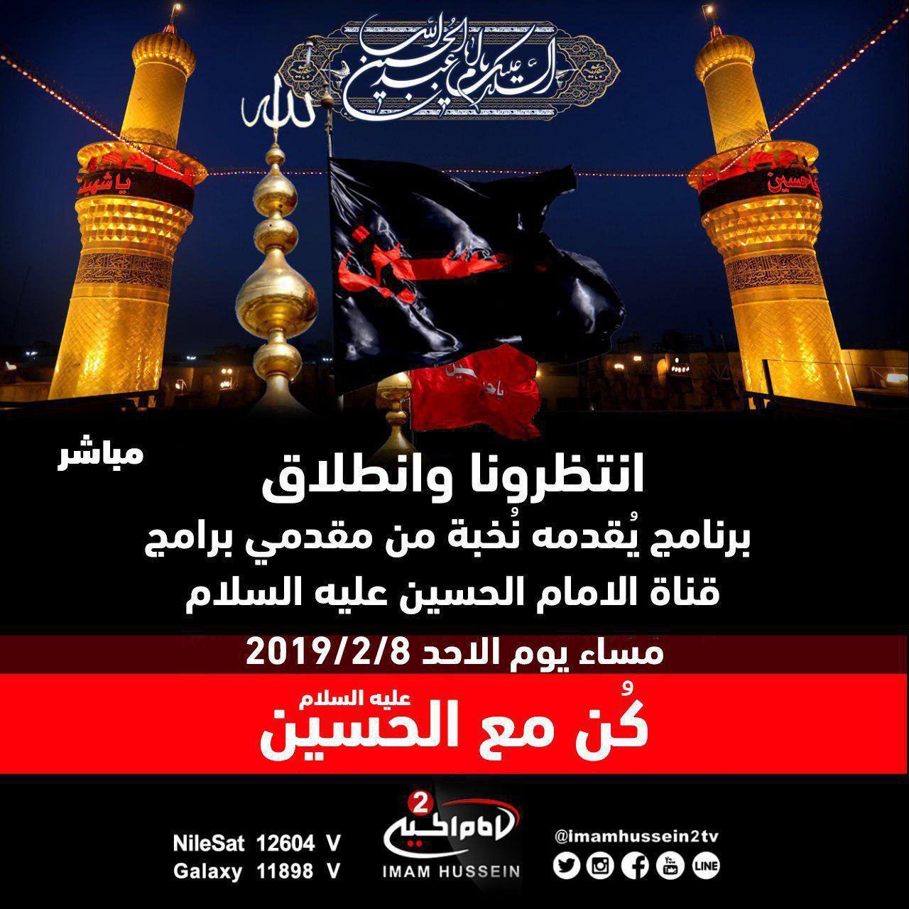 صورة اليوم: انطلاق بث برنامج كن مع الحسين عبر قناة الامام الحسين الثانية