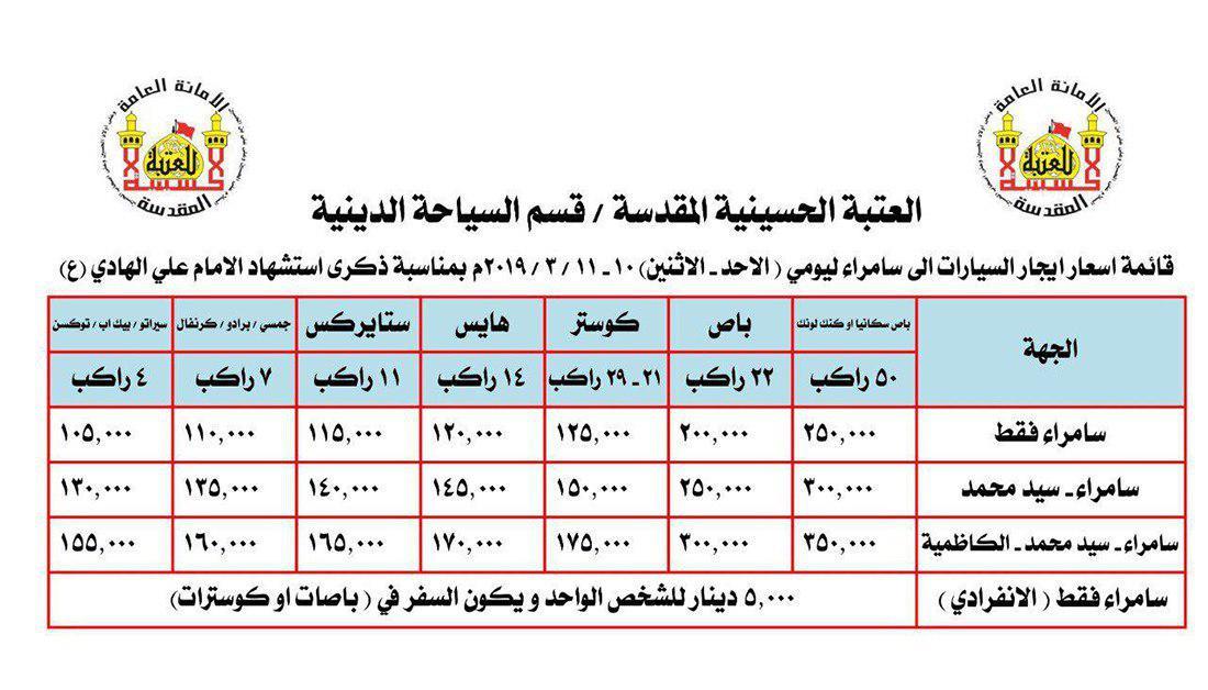 صورة تخفيض اجرة النقل الى سامراء بذكرى استشهاد الامام الهادي عليه السلام