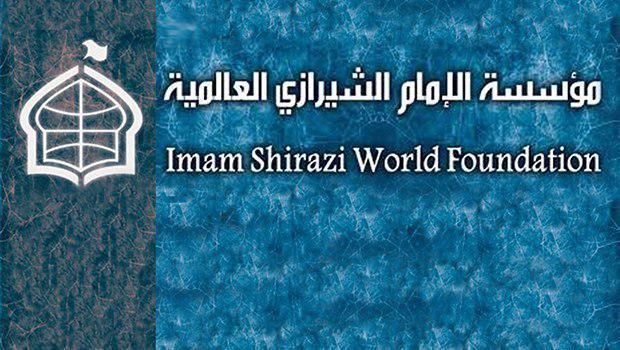 صورة مؤسسة الامام الشيرازي تدعو الامة الاسلامية للصلاة والدعاء في شهر رجب