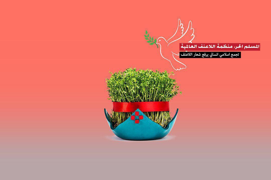 صورة المسلم الحر في عيد الشجرة وحلول الربيع: كما تجدد الأشجار نأمل في تجدد النفوس