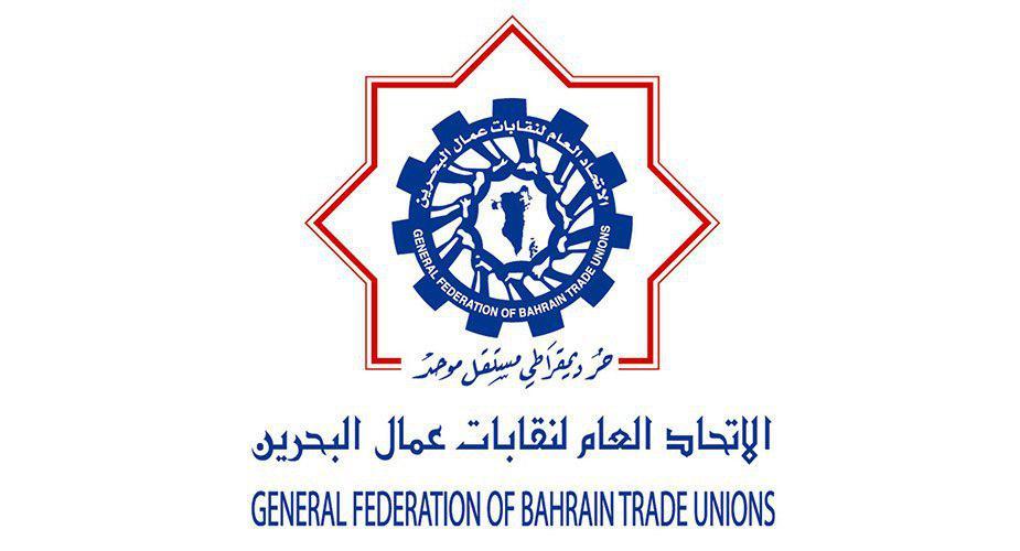 صورة الاتحاد العام لنقابات عمال البحرين: 230 مليون دينار العاطلين أحوج إليها من غيرهم!