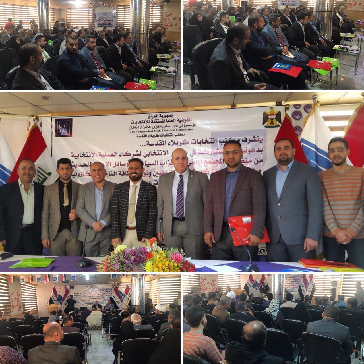 صورة وفد من مؤسسة مصباح الحسين يشارك في المؤتمر الانتخابي لمفوضية كربلاء المقدسة