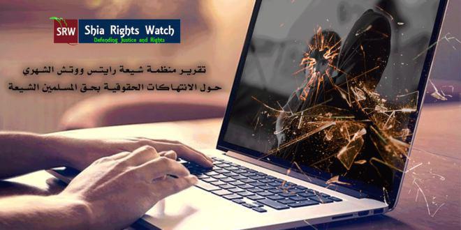 صورة شيعة رايتس ووتش تصدر تقريرها الشهري حول الانتهاكات الحقوقية بحق المسلمين الشيعة