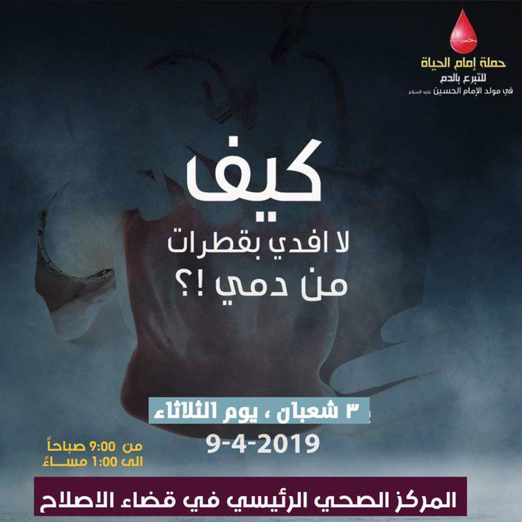 صورة استعدادات لاطلاق  حملة امام الحياة للتبرع بالدم في العراق والعالم .. وهذا موعدها