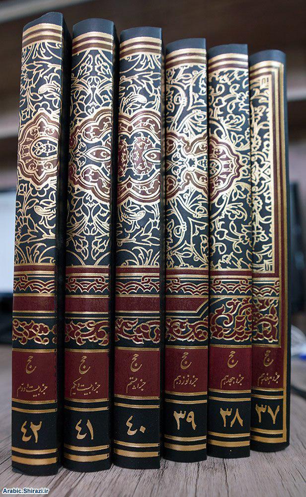 صورة طباعة وصدور ستة مجلدّات من موسوعة الفقه
