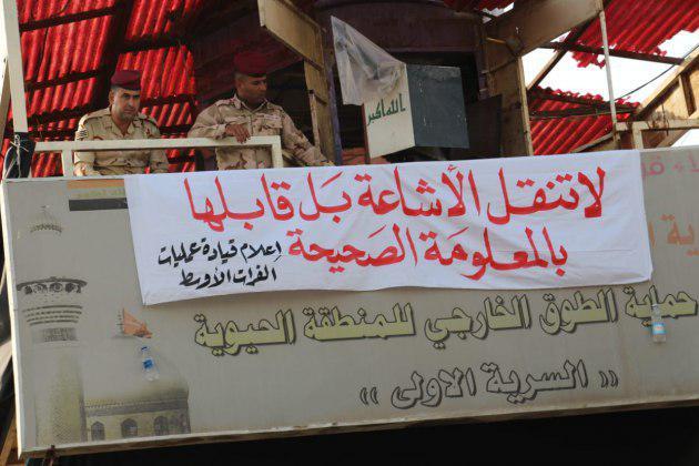 صورة عمليات الفرات الأوسط توزع منشورات ارشادية بثلاث لغات بين زوار الشعبانية