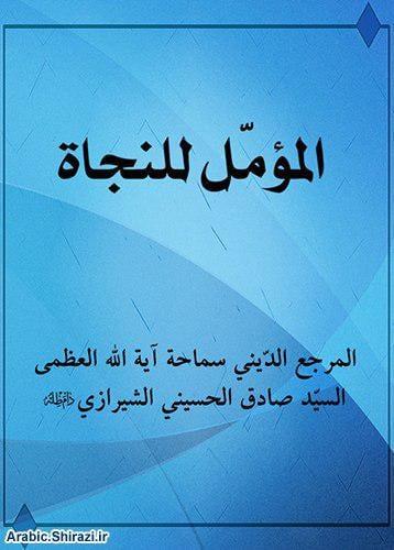 صورة صدور  النسخة الالكترونية لكتاب المؤمّل للنجاة لسماحة المرجع الشيرازي