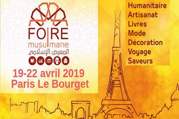 صورة انعقاد اكبر مؤتمر اسلامي بمشاركة 200 الف مسلم في باريس
