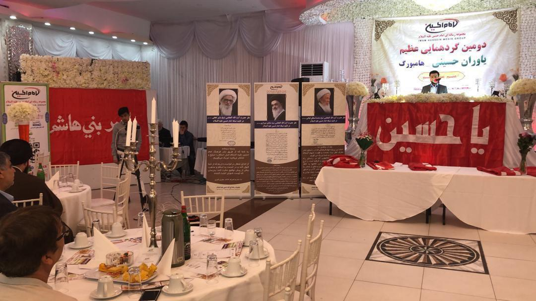صورة انعقاد ثاني أكبر مؤتمر لدعم مجموعة الإمام الحسين عليه السلام الإعلامية في أوروبا
