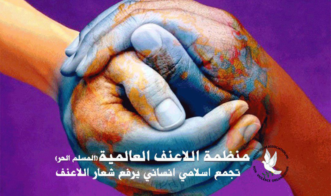 صورة منظمة اللاعنف العالمية تصدر بيانا بمناسبة اليوم العالمي للسكان