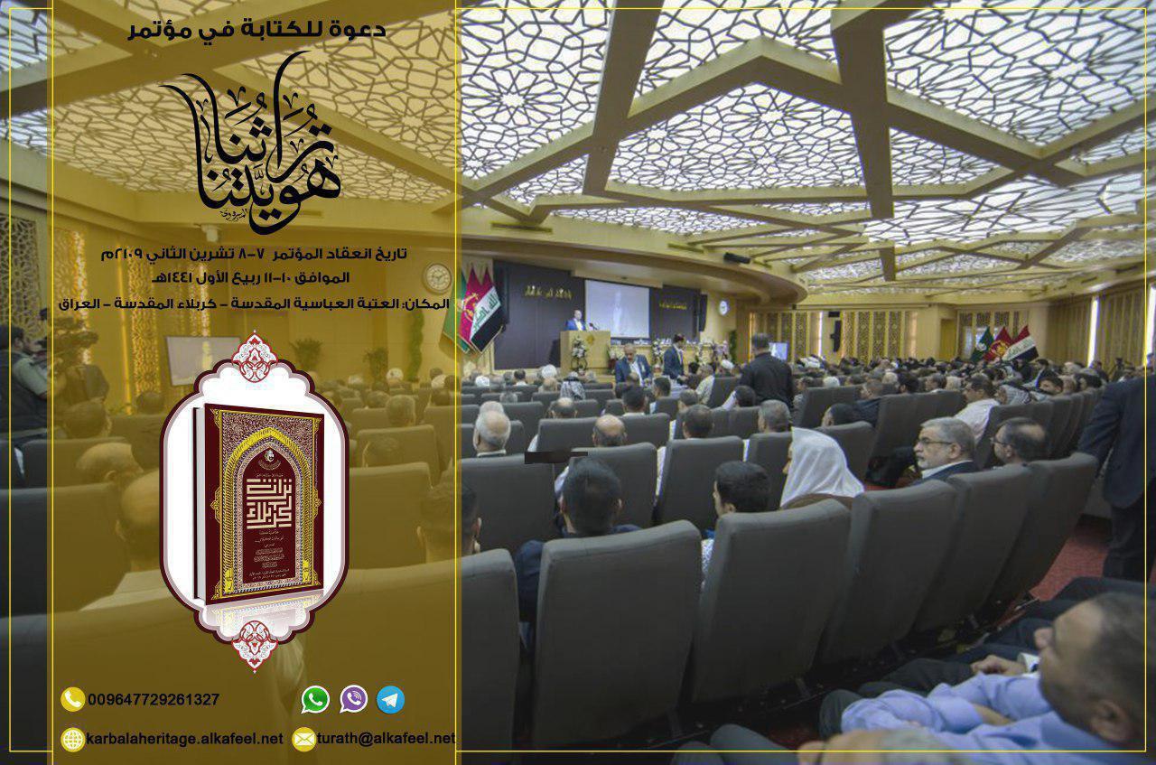 صورة مركز تراثي يدعو الباحثين للمشاركة في مؤتمره حول التراث الكربَلائي ومكانته في المكتبة الإسلامية
